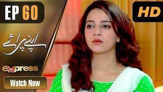 Pakistani Drama | Apnay Paraye - Episode 60 | Express Entertainment Dramas | Hiba Ali, Babar Khan
