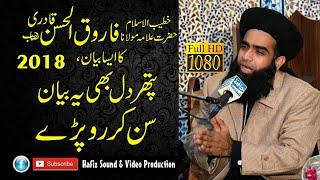 Very Heart Tonching Byan By Farooq ul Hassan Qadri 2018 In Rawalpindi