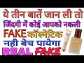 Download Video Download How to identify a fake or a real cosmetic product in hindi 3GP MP4 FLV