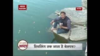Rahasya   Mystery behind bizarre 'Jalkund' which can differentiate between Bilva and other leaves