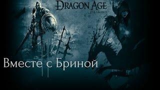 Dragon Age: Начало вместе с Бриной -  Настроили отношения пора работать