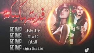 Gc - Faditha Kika / official audio