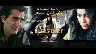 Hatef- Full Movie-Mosafer-The Traveler2017 هاتف مسافر فیلمِ کامل