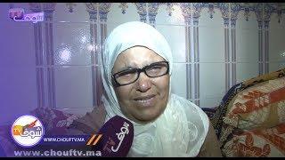 تصريح يدمي القلوب لوالدة الشاب اللي قتلوه بسلا: