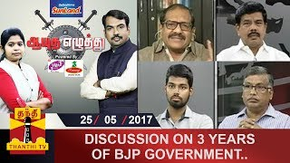 (25/05/2017) Ayutha Ezhuthu | Discussion on 3 Years of BJP Government | Thanthi TV
