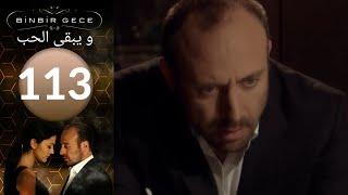 مسلسل و يبقى الحب - الحلقة 113