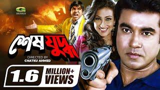 Shesh Juddho |  HD 1080p 2017 | ft Manna, Ritu Porna, Amit Hasan, Rajib, ATM Shamsuzzaman