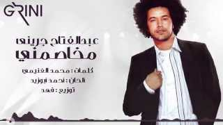 Abd El Fattah Grini - Mekhasmny | عبدالفتاح جريني - مخاصمني