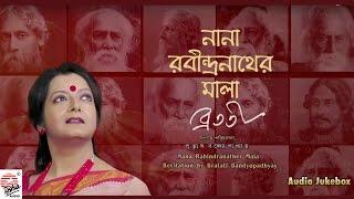 Nana Rabindranather Mela | Bratati Bandopadhyay | Recitation | Prattyush Banerjee