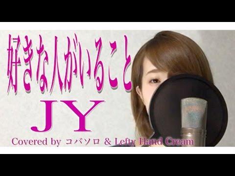 Xxx Mp4 好きな人がいること JY『好きな人がいること』主題歌 Full Covered By コバソロ Amp Lefty Hand Cream 歌詞付き 3gp Sex