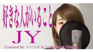 好きな人がいること/JY『好きな人がいること』主題歌(Full Covered by コバソロ & Lefty Hand Cream)歌詞付き