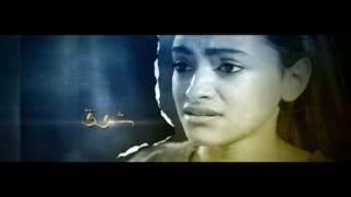 """مقدمة مسلسل  """"ساهر اليل"""" (وطن النهار) - تأليف فهد العليوة - اخراج محمد دحام"""