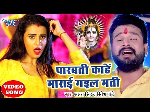 Xxx Mp4 Akshara Singh Ritesh Pandey 2018 सुपरहिट काँवर VIDEO SONG Parvati Marai Gail Mati Kanwar Song 3gp Sex