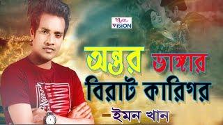 Ontor Bhanger Birat Karigor | By Emon Khan | Bangla New Song