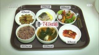 생로병사의 비밀 - 당뇨병 예방과 개선을 위한 건강한 식단.20170621