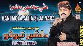 Hani Mola Ali Ja Naara - Dilsher Tevino - Album 57 - HD Video