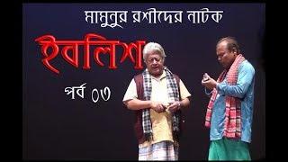iblish  Bangla natok/ ইবলিশ নাটক  ২০১৮