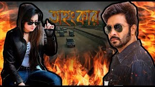 অহংকার Bangla Full HD movie 2017   shakib khan & bubly YouTube/Riyad Online.com 2017