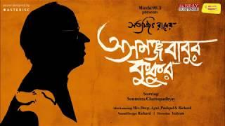 Sunday Suspense | Asamanjababur Kukur | Satyajit Ray | Soumitra Chattopadhyay | Mirchi 98.3