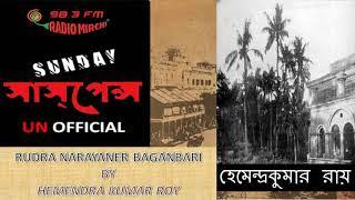 Rudra Narayaner Baganbari By Hemendra Kumar Roy | SUNDAY SUSPENSE