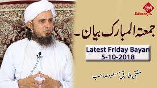 New Friday Bayan |  Motivation For Islamic Scholars | Mufti Tariq Masood SB | Zaitoon tv