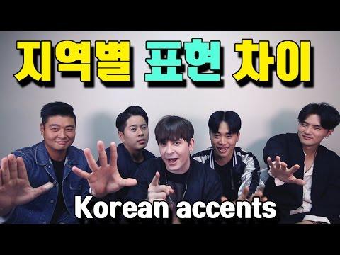 Xxx Mp4 데이브 지역별 서울 전라도 경상도 부산 제주 표현 차이 Korean Regional Dialect Differences 3gp Sex