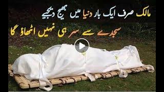 Zindgi ki Qadr kejeye Islamic Bayan In Urdu By Muhammad Raza Saqib Mustafai 2017 Bayan  short clips