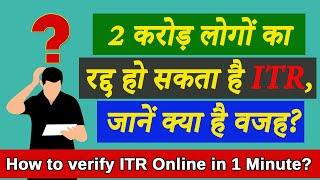 How To E Verify Income Tax Return Using Aadhaar OTP? | ITR Verification Online
