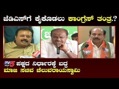 Xxx Mp4 ಮಂಡ್ಯದಲ್ಲಿ ಜೆಡಿಎಸ್ಗೆ ಮಾಸ್ಟರ್ ಸ್ಟ್ರೋಕ್ ಕೈ ಪರಾಜಿತರ ಗೇಮ್ಪ್ಲಾನ್ Cheluvarayaswamy TV5 Kannada 3gp Sex