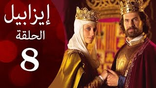 مسلسل ايزابيل - الحلقة الثامنة بطولة Michelle jenner ملكة اسبانية - Isabel Eps 08