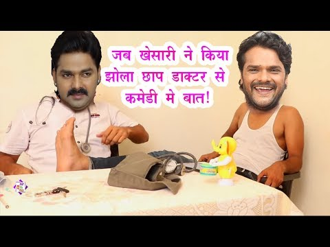 Xxx Mp4 😂लोटपोट कर देने वाली कमेडी विडियो खेसारी लाल यादव Pawan Singh Khesari Bhojpuri Comedy Aap Ka Video 3gp Sex