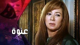 التمثيلية التليفزيونية ״ عنوة״ ׀ أحمد خليل – انتصار