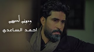 ودوني لحبيبي I احمد الساعدي I اضخم فيديو كليب 2018
