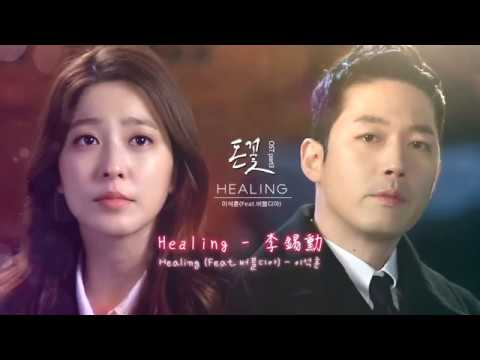 Money Flower,Healing [中韓sub] (Official OST.3 MV)