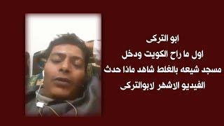 ابو التركى اول ما راح الكويت ودخل مسجد شيعه بالغلط شاهد ماذا حدث | الفيديو الاشهر لابوالتركى