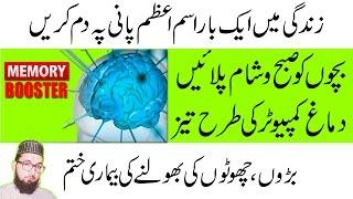 Memory Booster Wazifa|Brain And Memory Power Boost|Dimagh Ki Kamzori Ka Ilaj