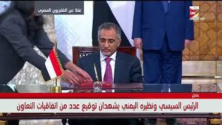 الرئيس السيسي ونظيره اليمني يشهدان توقيع عدد من اتفاقيات التعاون