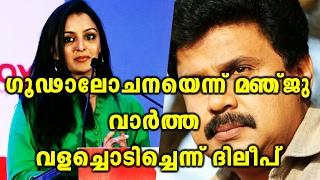 Manju Says Conspiracy,Dileep Says Twisted Story   Filmibeat Malayalam