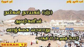 உஹத் போர் - பகுதி 12 - நபிகள் நாயகம் (ﷺ) அவர்களின் வாழ்க்கை வரலாறு | Tamil Aalim Tv | Tamil Bayan