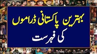 Best Pakistani Dramas of All Time