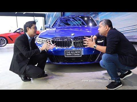พาชม BMW 330 i M Sport โฉมใหม่ 2019 ดูสิมีอะไรใหม่