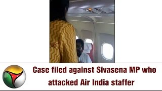 Case filed against Sivasena MP who attacked Air India staffer