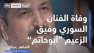 وفاة الفنان السوري وفيق الزعيم