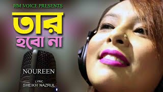Bangla New Song 2020 | Tar Hobo Na | তার হবো না | Noureen Shareef Sharlin | HM Voice | Eid Song