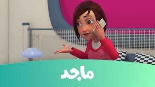مدرسة البنات- وحدنا في المنزل- قناة ماجد  Majid Kids TV