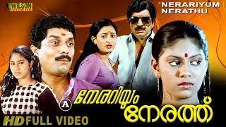 Nerariyum Nerathu (1985) Malayalam Full Movie