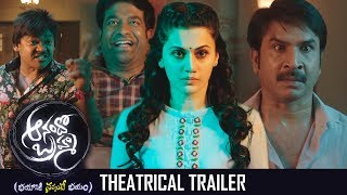 Anando Brahma Theatrical Trailer | Taapsee Pannu | Srinivas Reddy | Vennela Kishore | TFPC