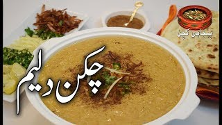 Mazedaar Chicken Daleem, مزیدار چکن دلیم Easy to Make at Home Recipe (Punjabi Kitchen)