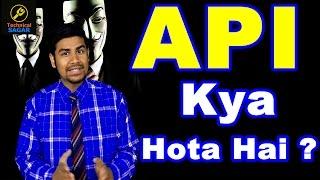 [Hindi] API Kya Hota Hai ? | What is API ? | Application Programming Interface Explained