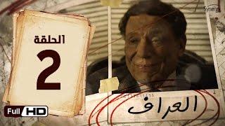 مسلسل العراف الحلقة 2 الثانية HD  بطولة عادل امام   - The Oracle Series